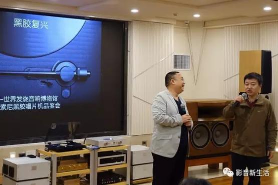 活动   音乐永远与我们同行!世界发烧音响博物馆参观及索尼黑胶唱机鉴赏活动隆重举行