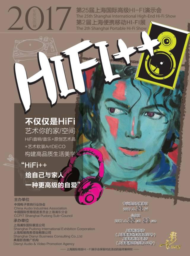 邀请   顶级监听Hi-Fi与顶级声学处理携手亮相上海国际高级HI-FI展!米乐影音为你演示!
