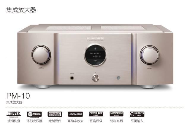 经典黑科技,再造新传奇,Marantz 10系列新参考级旗舰Hi-Fi!