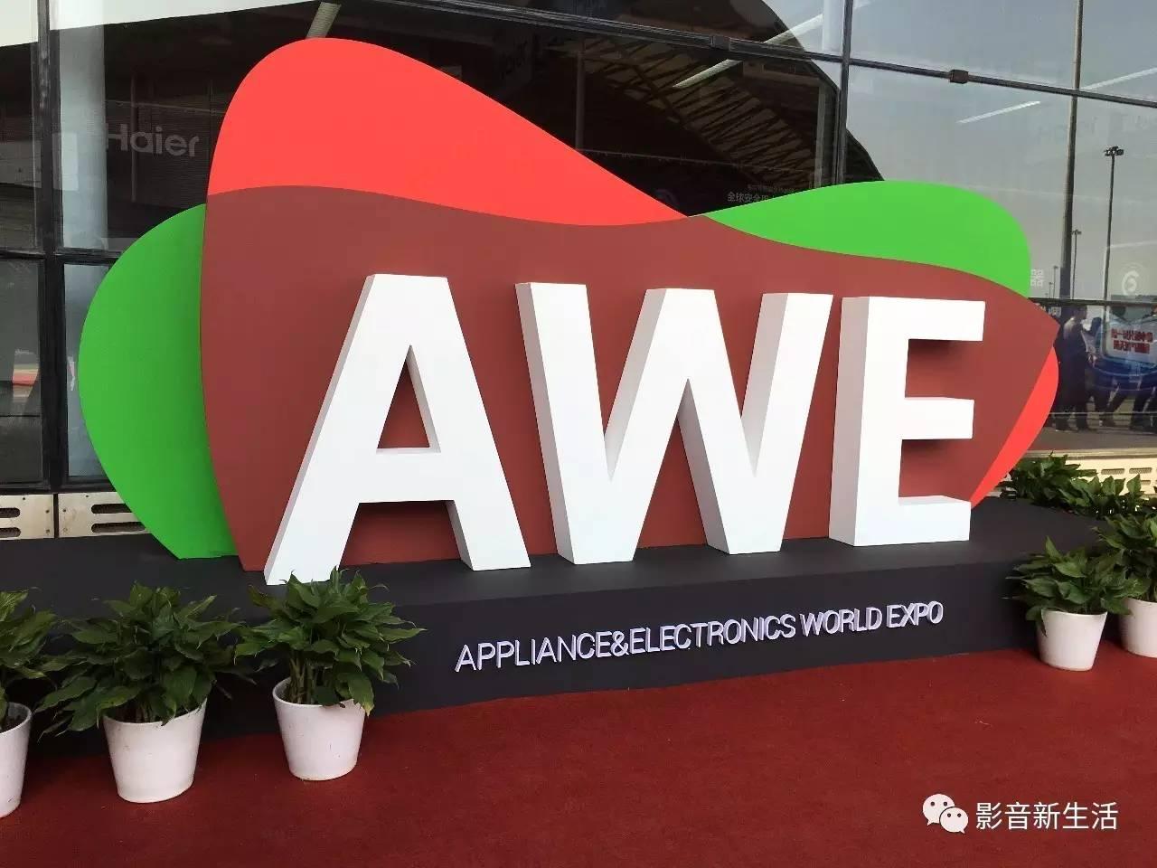 新品 | AWE2017开幕!CAN看尚高调发布多款战略产品,让创新与生活更近!