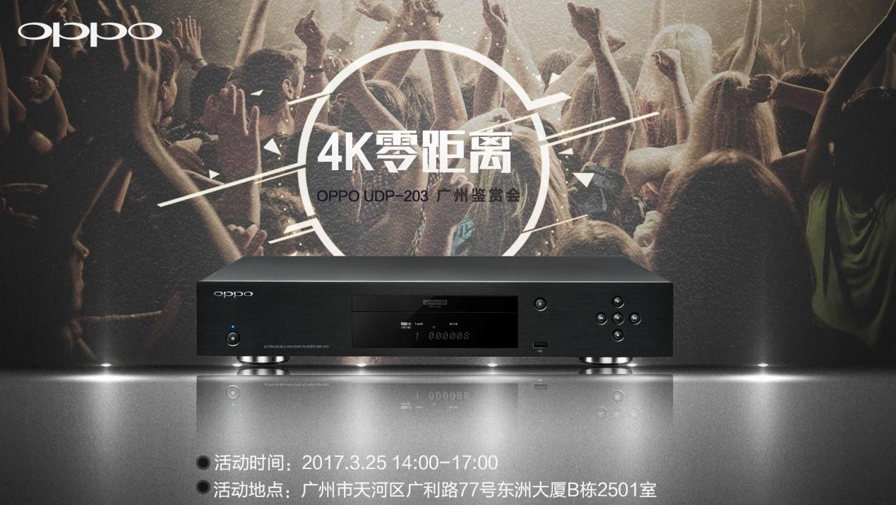 活动报名   4K零距离——OPPO UDP-203广州鉴赏会
