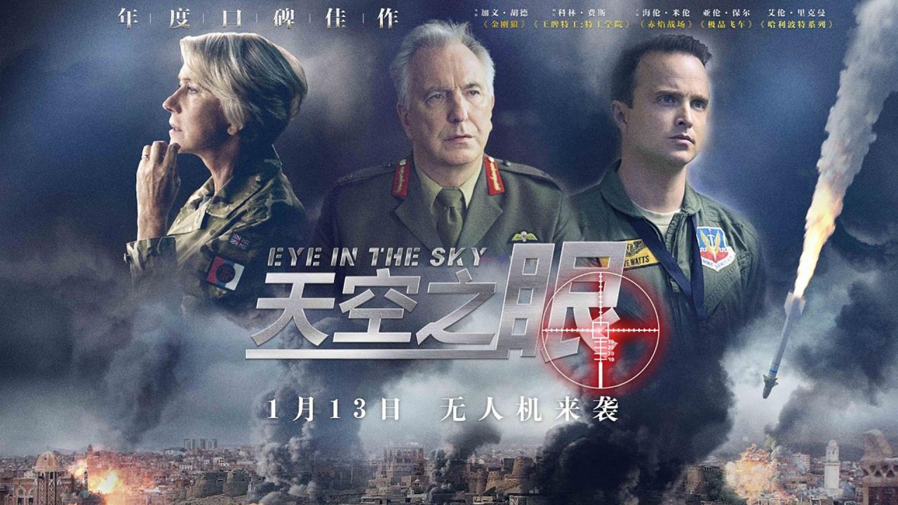 「4K美影」天空之眼 Eye in the Sky (2015)