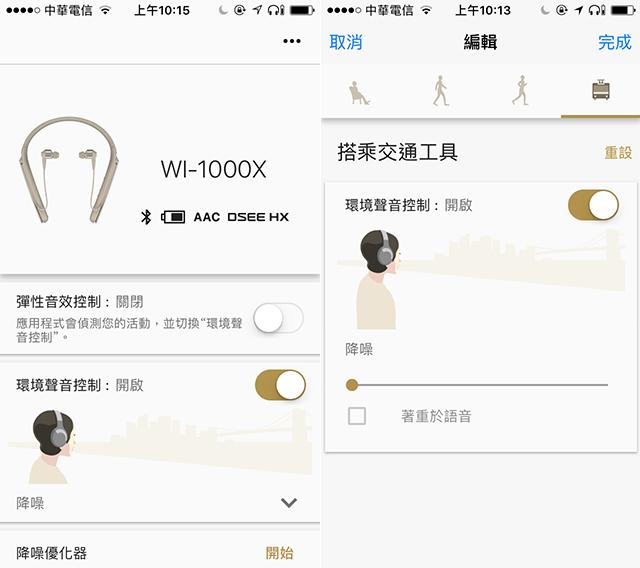 左:在「Sony Headphones」App的最頂部,可以顯示現在連接的耳機與耳機電池量。右:Sony最新開發的「Sense Engine」自動降噪偵測功能,讓使用者可依據靜止、行走、跑步、搭乘交通工具等不同的使用情境,設定降噪的程度,而「Sony Headphones」會依據手機的GPS得知使用者的移動速度,判定使用情境,自動調整降噪程度。