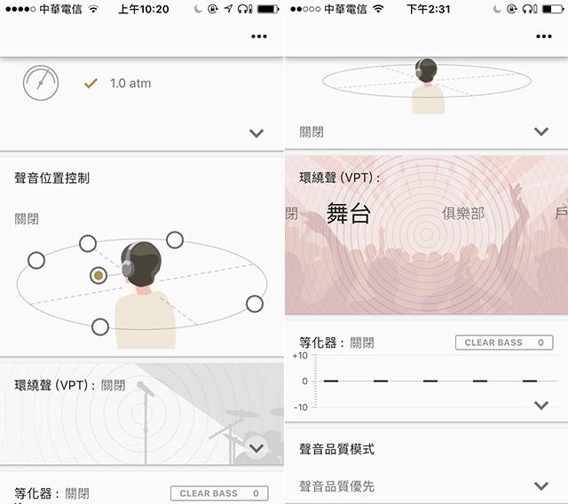左::WI-1000X可透過DSP調整聲音結像的位置,共有「關閉」、「前方」、「左前」、「右前」、「左後」、「右後」五種位置選擇,尤其開啟「前方」,聲音會結像於額頭前方的位置,減少耳機的「集頭效應」產生。右::本耳機的環繞音模式共有「關閉」、「舞台」、「俱樂部」、「戶外舞台」、「音樂廳」五種模式選擇,其中「舞台」與「音樂廳」所營造的殘響較長,空間感較大。至於等化器可調整五個頻段,除了內建的「關閉」、「歡快」、「激昂」、「醇美」、「放鬆」、「聲樂」、「強化高音」、「強化重音」、「演說」外,還可儲存兩種自訂EQ調整。