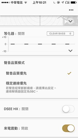 WI-1000X具有Sony开发的升频功能,能将ACC、MP3等有损压缩音讯或是CD音讯声频处理。