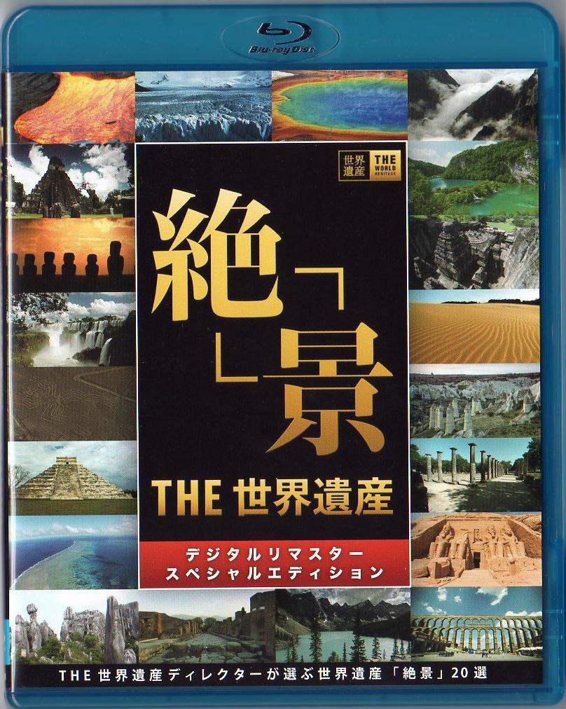「日本纪录片」THE世界遗产 4K豪华特辑 The World Heritage 4K Premium Edition (2008)