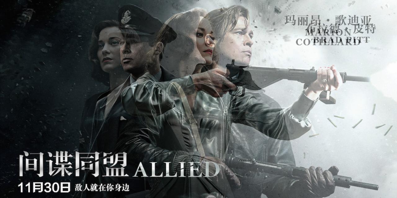 「4K HDR美影」间谍同盟 Allied (2016)「屏录版,非破解版」