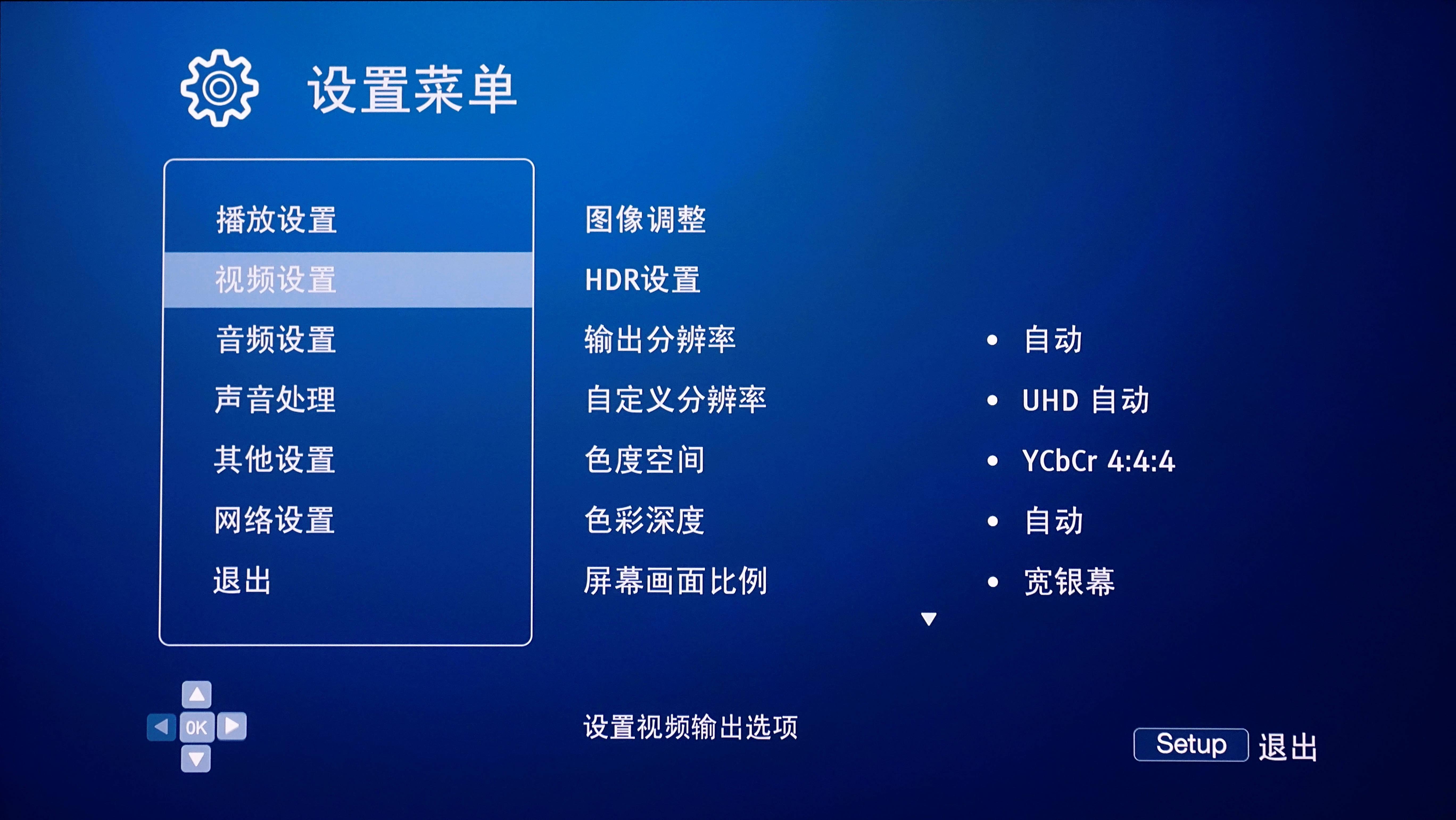 百科   4K/UHD播放机支援YCbCr 4:4:4输出是什么意思?