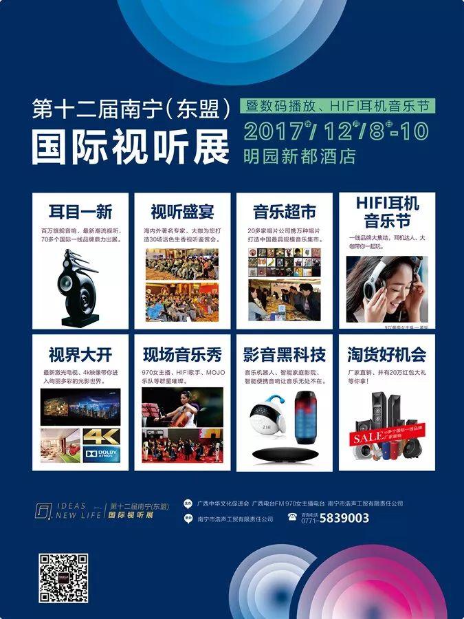 2017第十二届南宁(东盟)国际视听展暨数码播放、hifi耳机音乐节