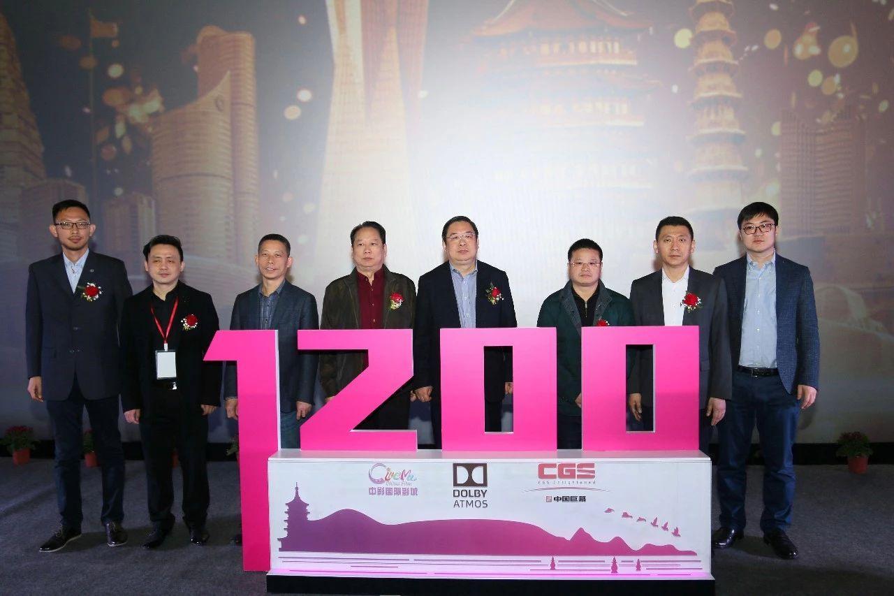 动态丨中影国际影城杭州东站西子店中国巨幕厅,成为国内第1200家杜比全景声影厅