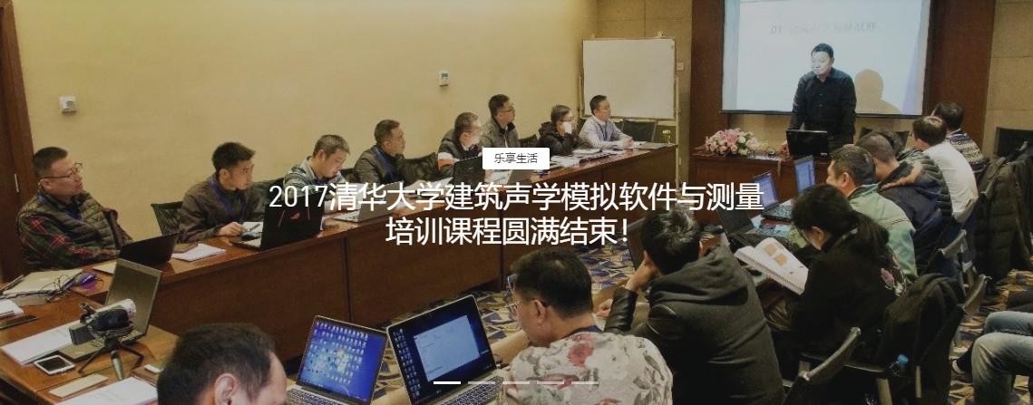 116a8913afd4bbd729e6d2b3098e527b - 报名 | 2018清华大学建筑声学模拟软件与测量培训课程