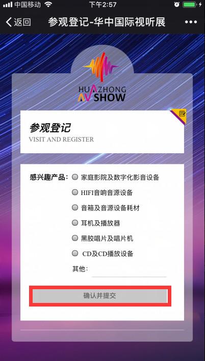 预告 | 2018华中国际视听展,抢先预登记,好礼等您拿!