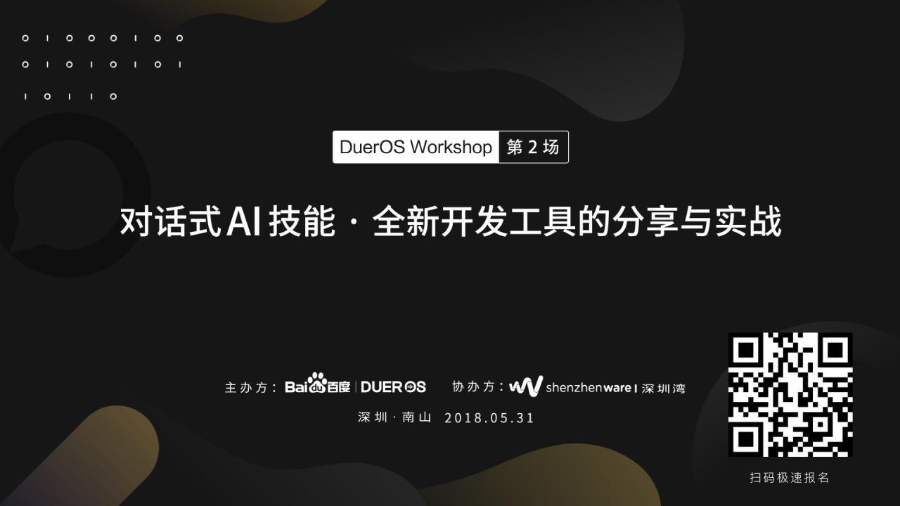 邀请 | 100+ 开发者「对话式AI技能」实战,深圳首场技能开发主题交流活动