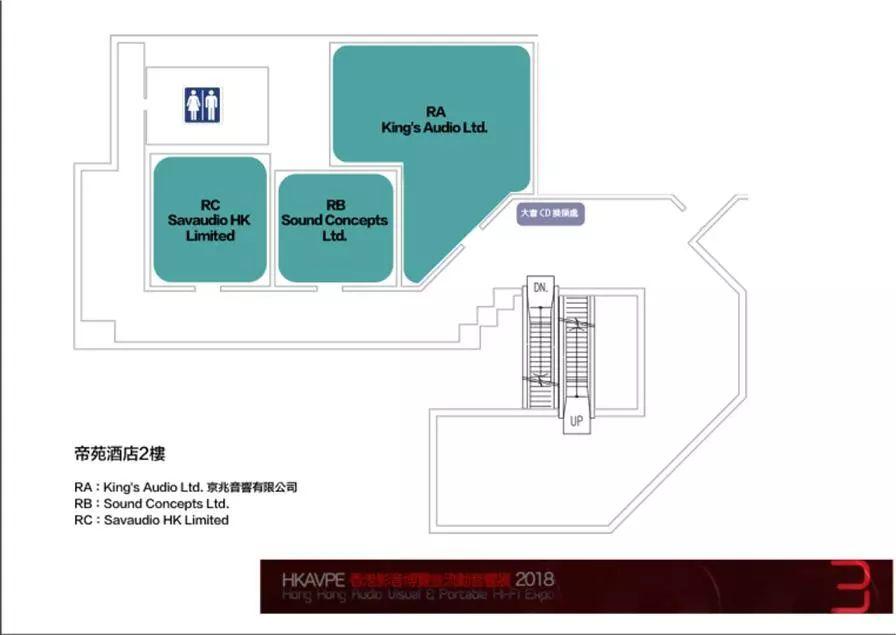 预告   HKAVPE2018香港影音博览暨流动音响展 平面分布&参展公司名单