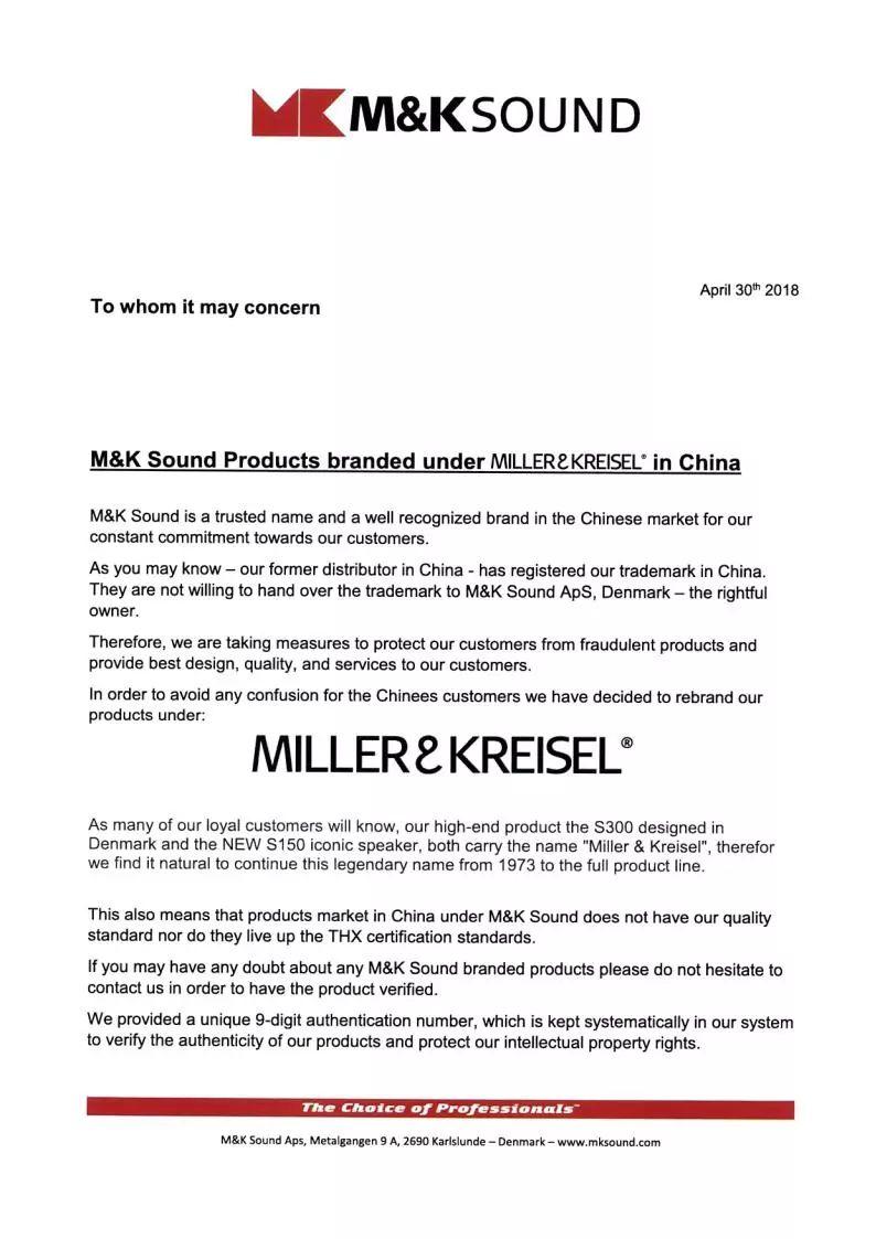 最新丨美国老牌音箱M&K SOUND中国地区全新商标公布!