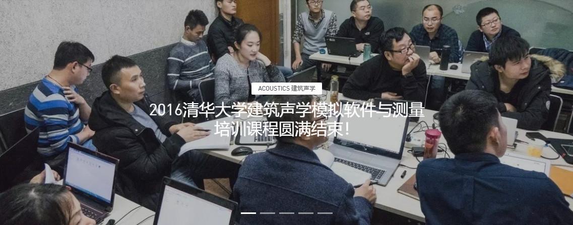 77ef1757cd484a63866296cbeea4c702 - 报名 | 2018清华大学建筑声学模拟软件与测量培训课程