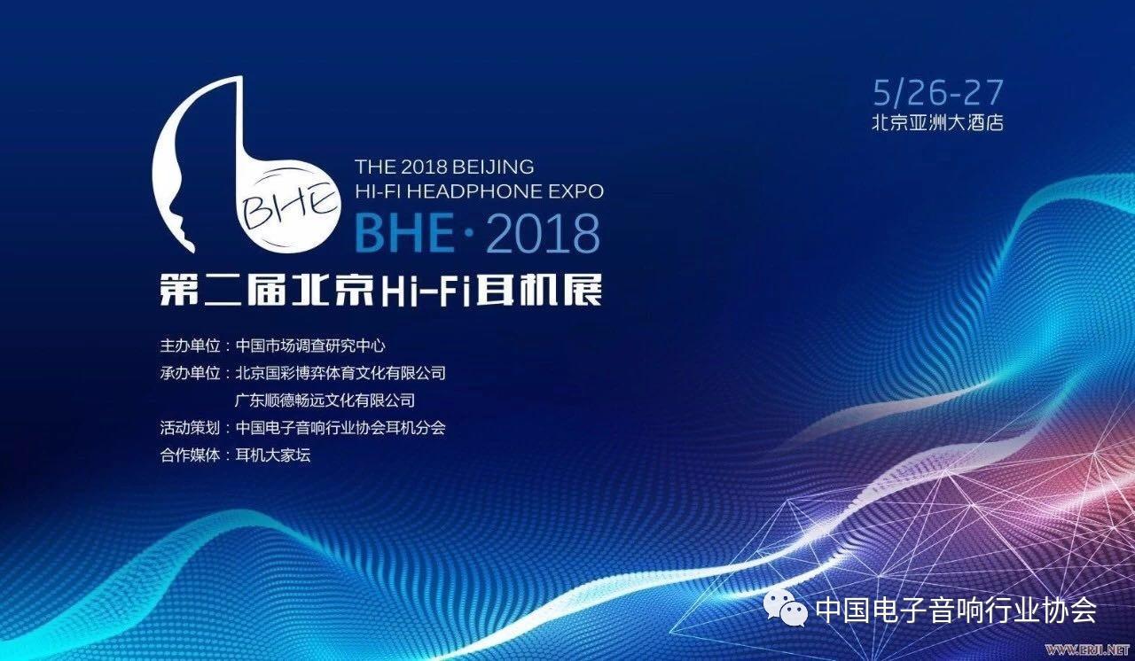 """预告   """"今年6月,音响展会如雨下!"""" 2018(第2届)北京HIFI耳机展!"""