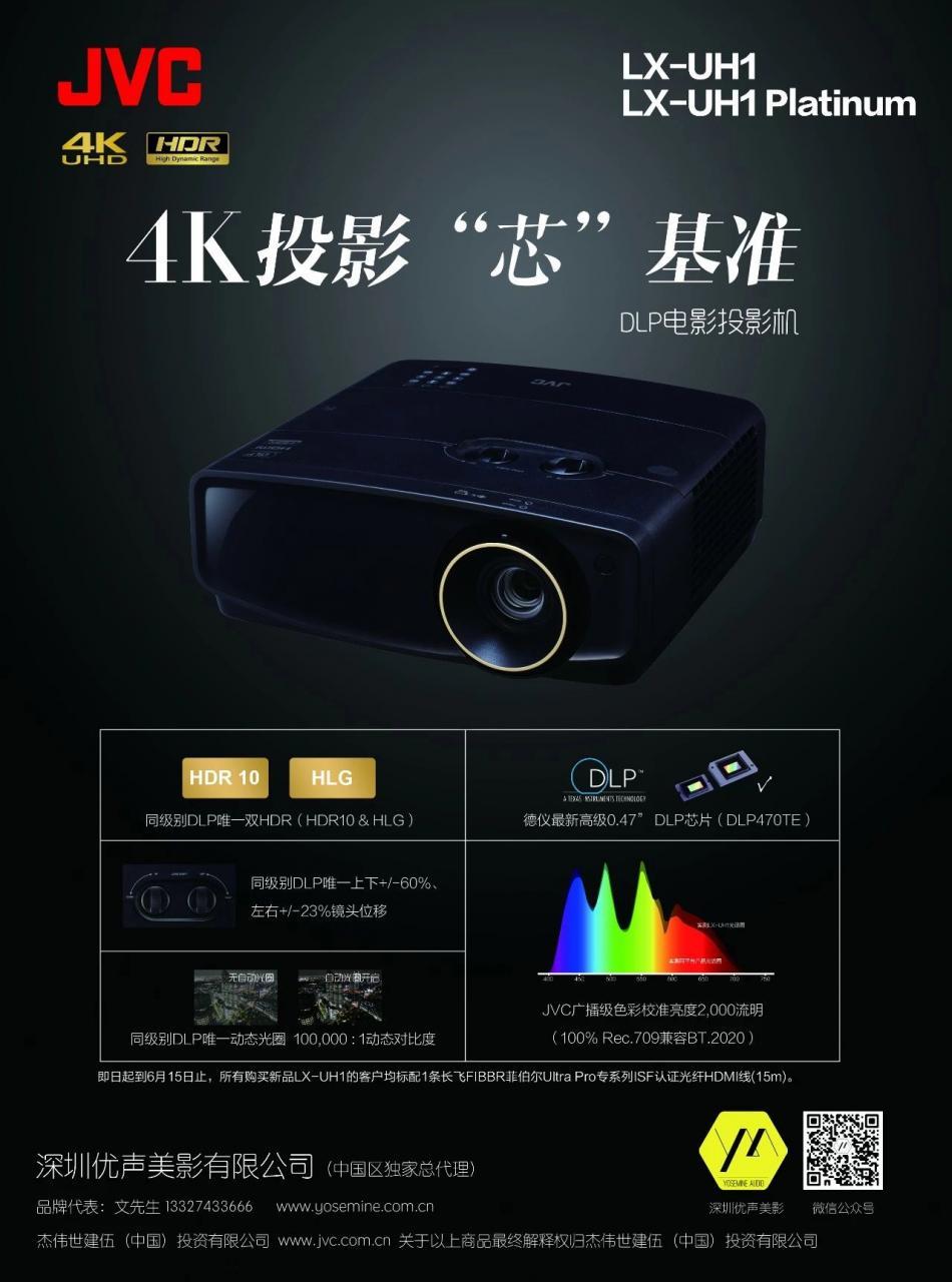 新品 | JVC LX-UH1 DLP 投影机