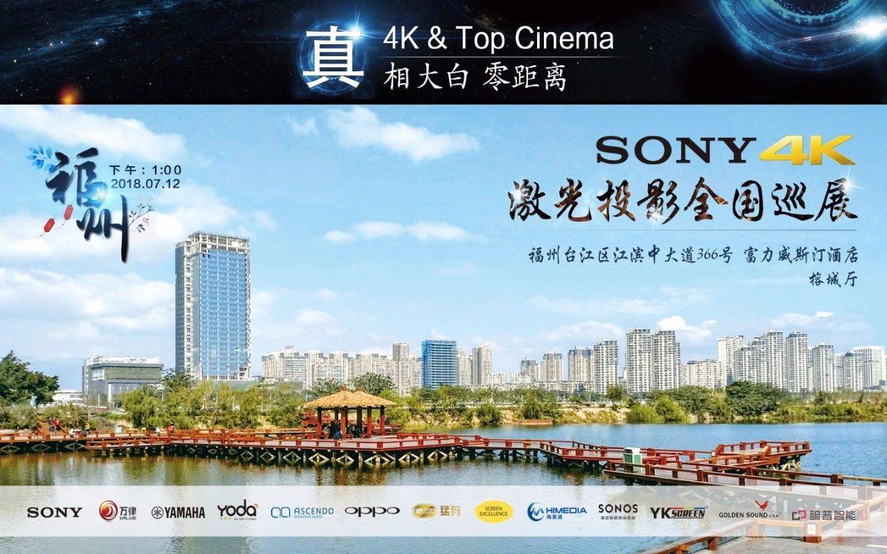 回顾 | 4K巡展:Yamaha 参加「真相大白'零距离 真4K & Top Cinema」福州站活动