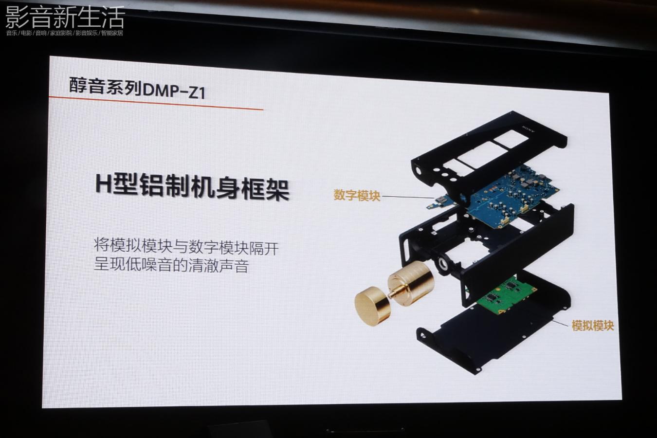 "Sony Hi Res 2018 13 - 新品 | ""重塑随身音乐娱乐王朝!"":Sony索尼发布Signature醇音系列新兄弟IER-Z1R和DMP-Z1,以及舞台监听耳机系列:IER-M7和IER-M9,还有升级款MDR-Z7M2!"