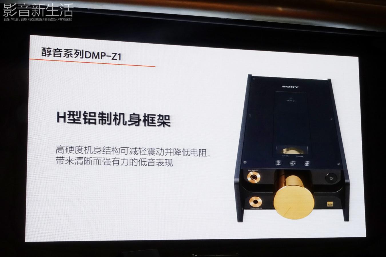 "Sony Hi Res 2018 39 - 新品 | ""重塑随身音乐娱乐王朝!"":Sony索尼发布Signature醇音系列新兄弟IER-Z1R和DMP-Z1,以及舞台监听耳机系列:IER-M7和IER-M9,还有升级款MDR-Z7M2!"