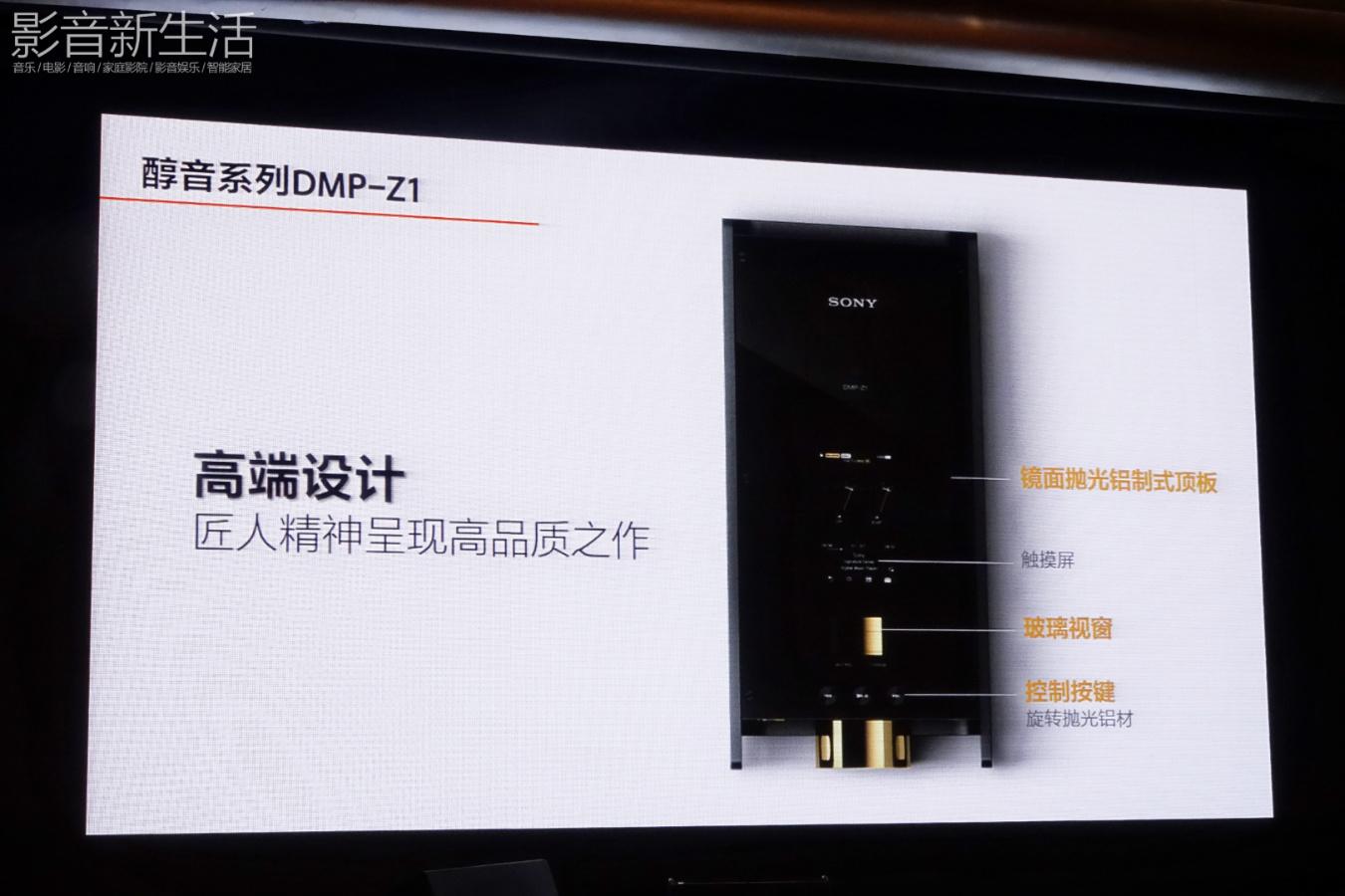 "Sony Hi Res 2018 40 - 新品 | ""重塑随身音乐娱乐王朝!"":Sony索尼发布Signature醇音系列新兄弟IER-Z1R和DMP-Z1,以及舞台监听耳机系列:IER-M7和IER-M9,还有升级款MDR-Z7M2!"