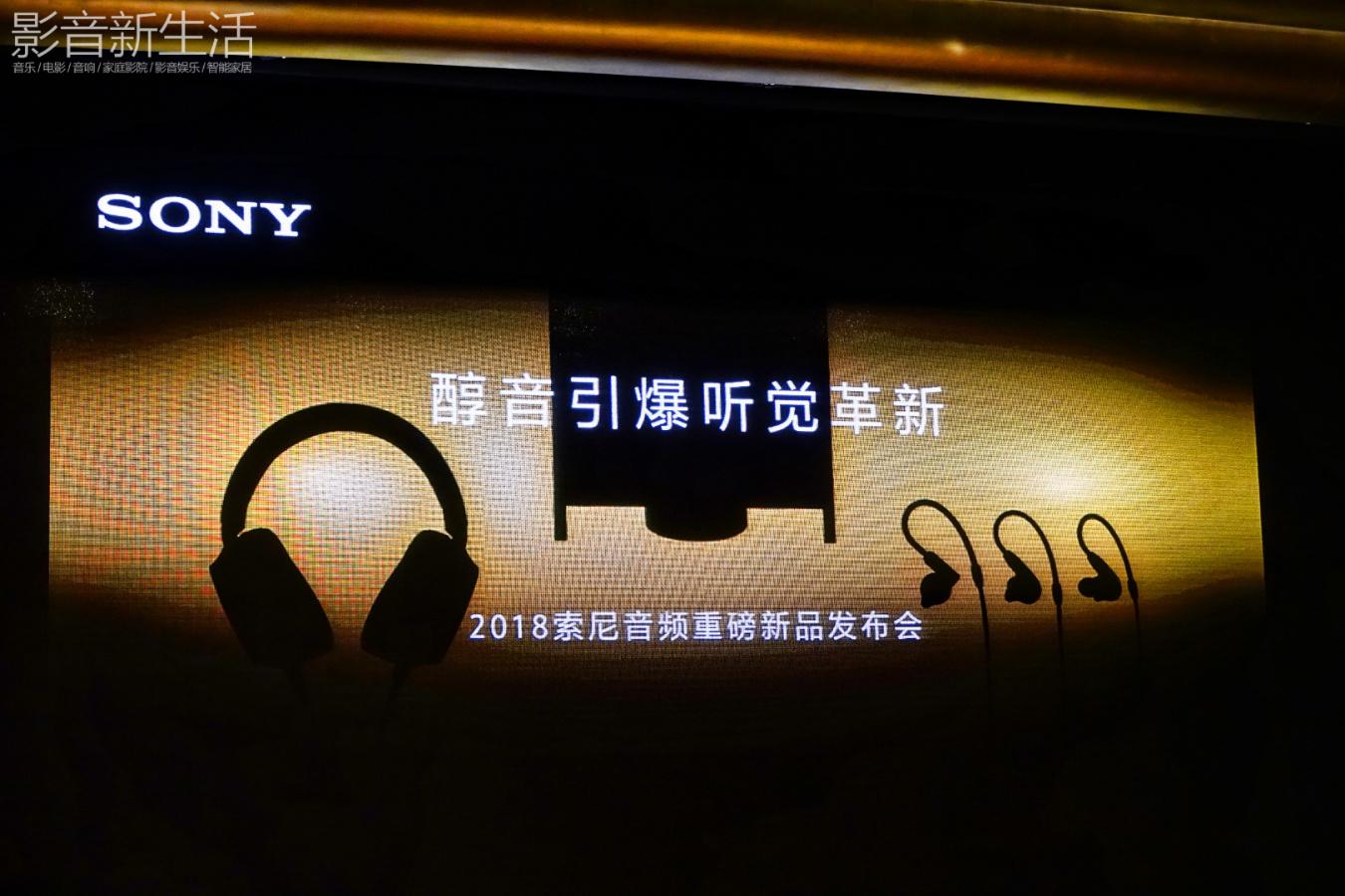 "Sony Hi Res 2018 9 - 新品 | ""重塑随身音乐娱乐王朝!"":Sony索尼发布Signature醇音系列新兄弟IER-Z1R和DMP-Z1,以及舞台监听耳机系列:IER-M7和IER-M9,还有升级款MDR-Z7M2!"