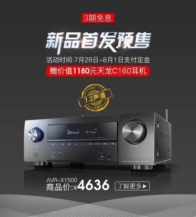 新品首发 | 天龙Denon AVR-X1500H具备最新家庭影院规格的7.2声道AV接收机