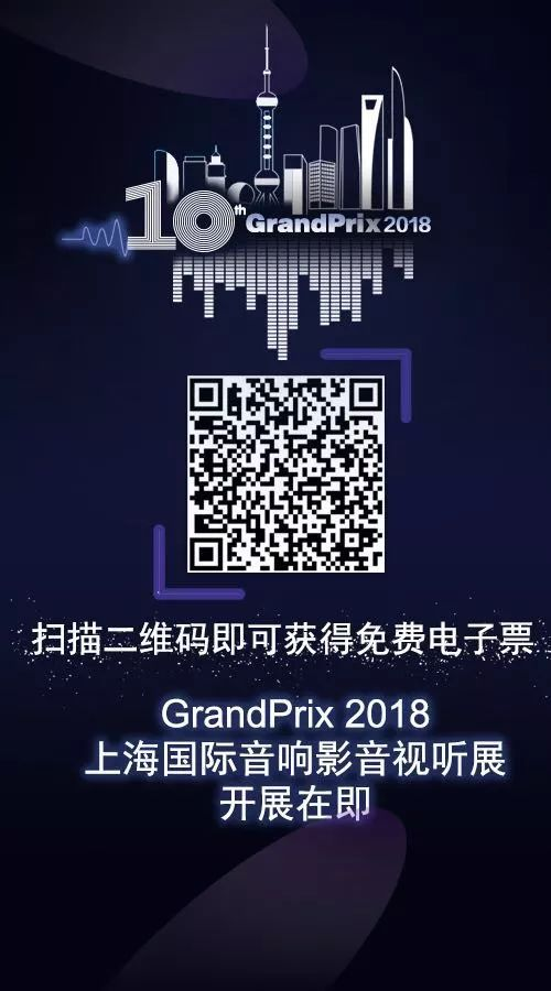 预告 | 探索音乐新纪元:GrandPrix2018第十届上海国际音响影音视听展(8月31日~9月2日)-影音新生活