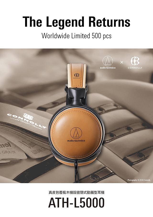 新品 | 全球限量500副-Audio-Technica ATH-L5000枫木皮革耳机!-影音新生活