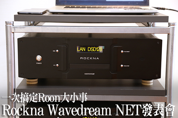 showimage1215 - 热点 | 一次搞定Roon大小事:Rockna Wavedream NET发表会