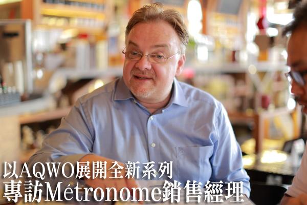showimage1257 - 新品 | 以AQWO展开全新系列:专访Métronome销售经理