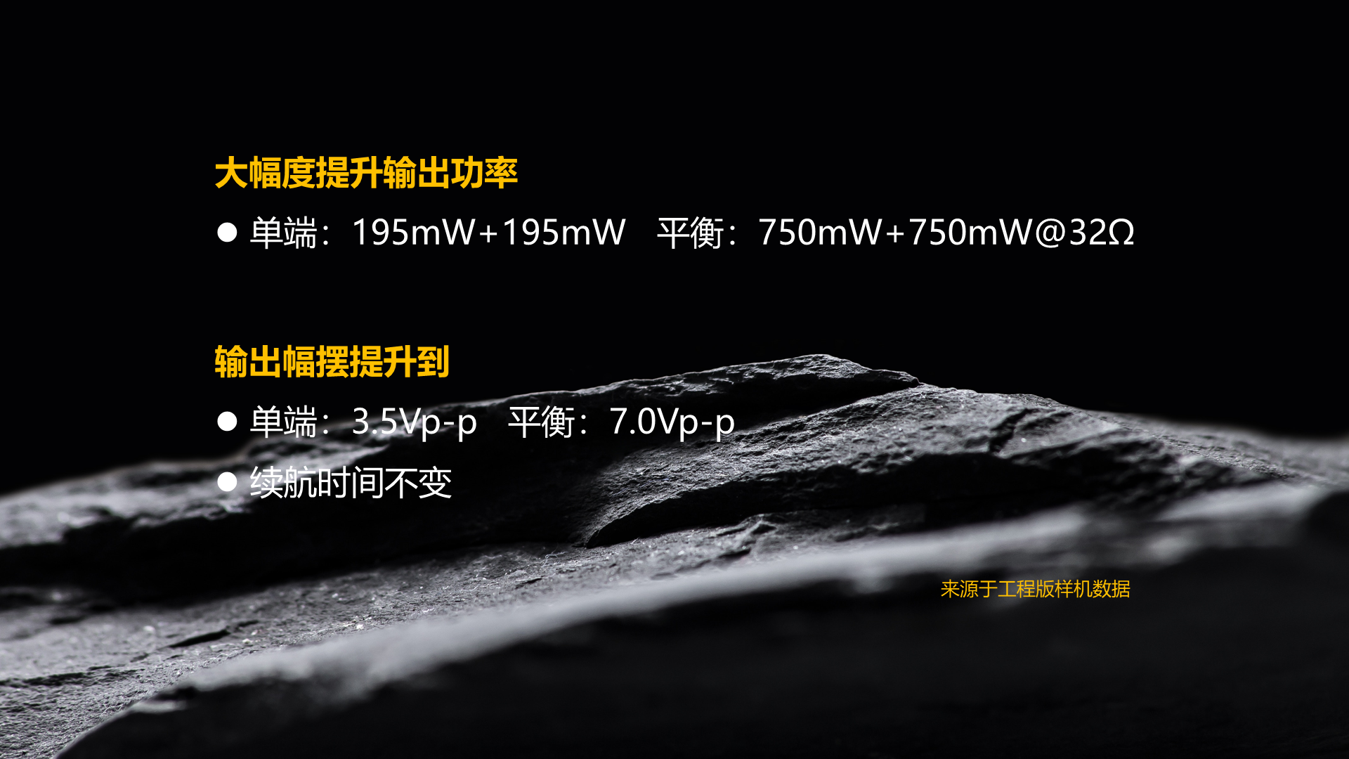 "HIBY OS 84 - 回顾 | ""多Fun音频新世代,HIBY OS亮相"" 海贝科技新品发布会在广州举行"