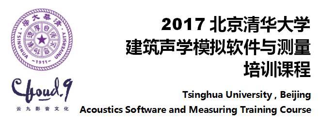 9ff35281c358405ffec8826674086680 - 回顾 | 2017清华大学建筑声学模拟软件与测量培训课程圆满结束!