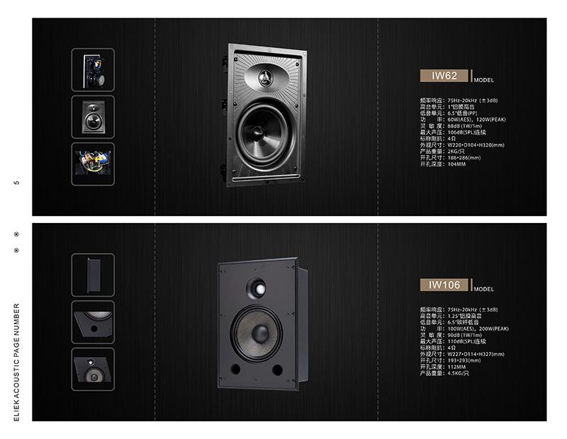 新品 | Eliek Acoustic(美国EA)系列音箱:因热爱而投入,因投入更精彩
