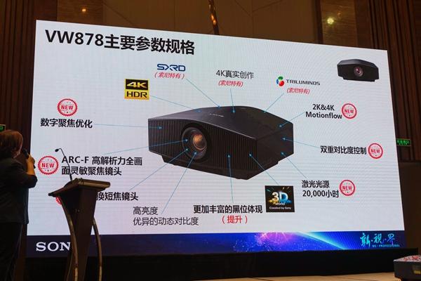 """""""百城百店""""授权启动:索尼Sony发布全新旗舰激光4K HDR家用投影机VW-878"""