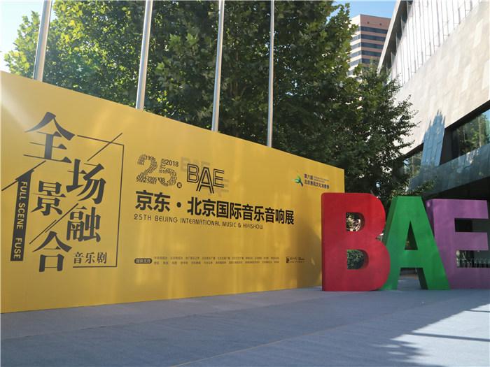 青春舞动盛世蓝:BAE第25届北京国际音乐音响展盛大开幕!