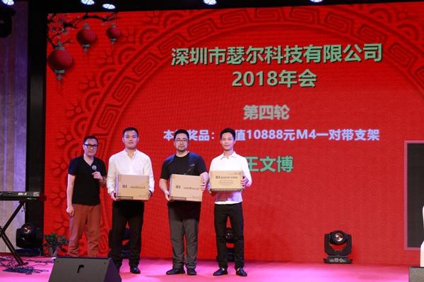 跨越发展,逐鹿未来:2018深圳瑟尔科技年度盛典暨客户答谢晚宴