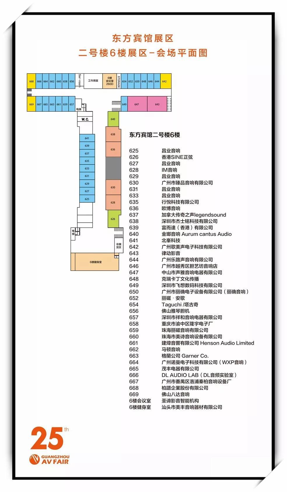 【参观指南】2018 第25届 广州国际音响唱片展 参展商名录&展区平面图