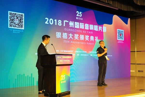 25周年全新体验:2018广州国际音响唱片展颁发银禧大奖