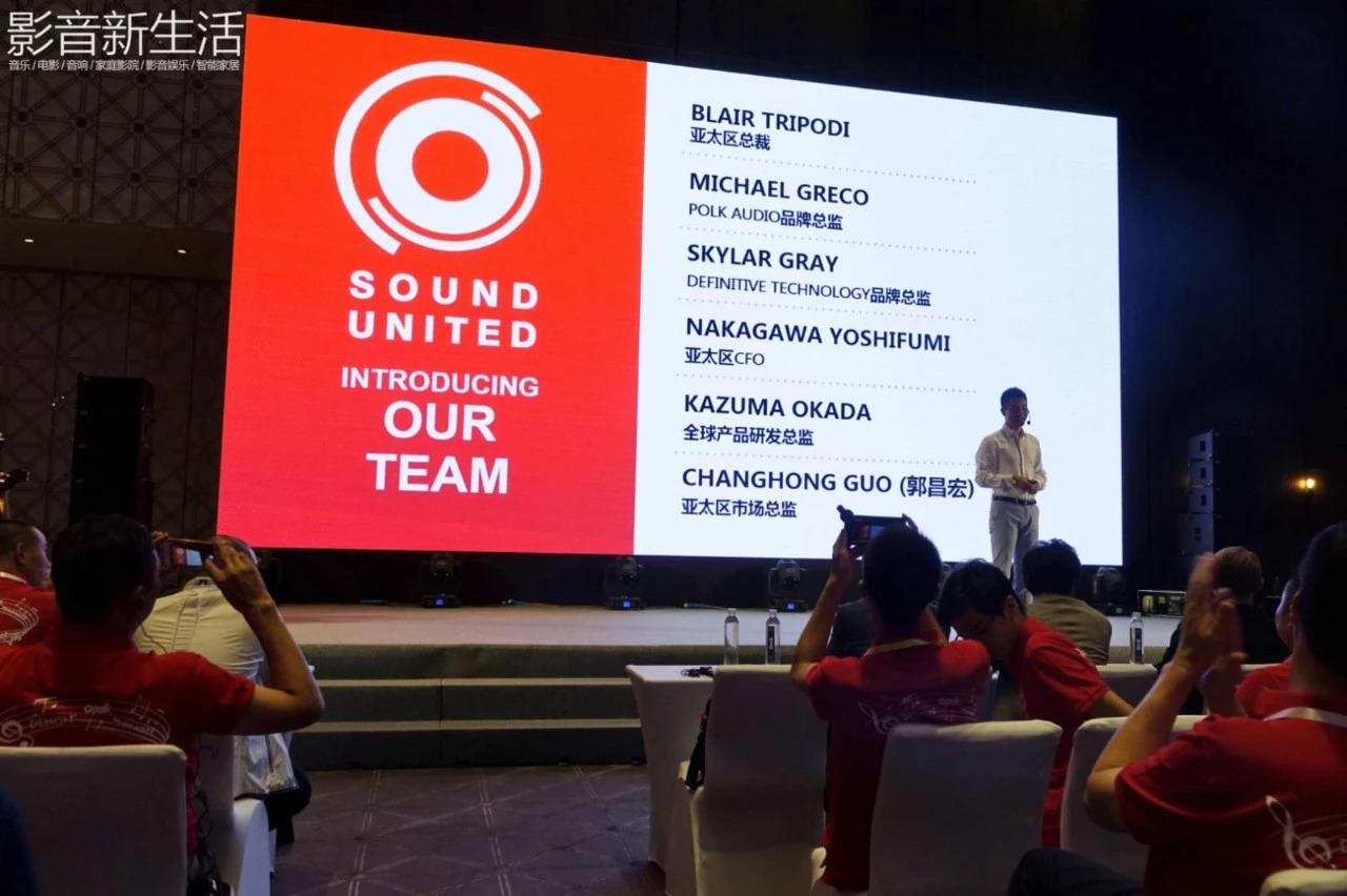 现场 | 用声音美化生活,2018 Sound United大中华区经销商大会圆满成功召开!