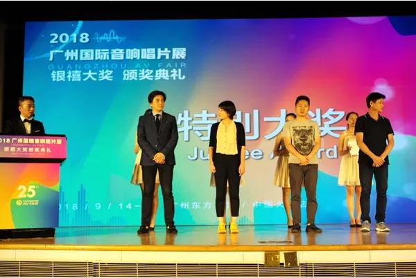 颁奖 | 25周年全新体验:2018广州国际音响唱片展颁发银禧大奖