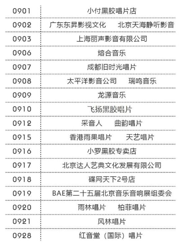 【参观指南】2018年第25届BAE北京国际音乐音响展 平面图&展商名录