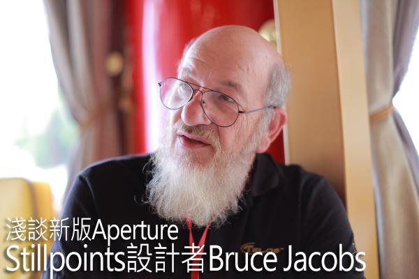 浅谈新版Aperture:Stillpoints设计者Bruce Jacobs-影音新生活