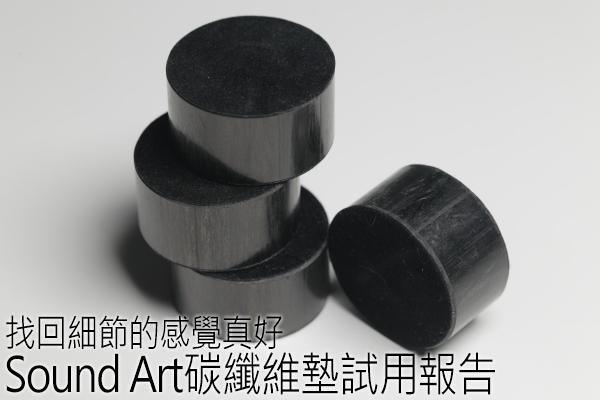 找回细节的感觉真好:Sound Art碳纤维垫试用报告