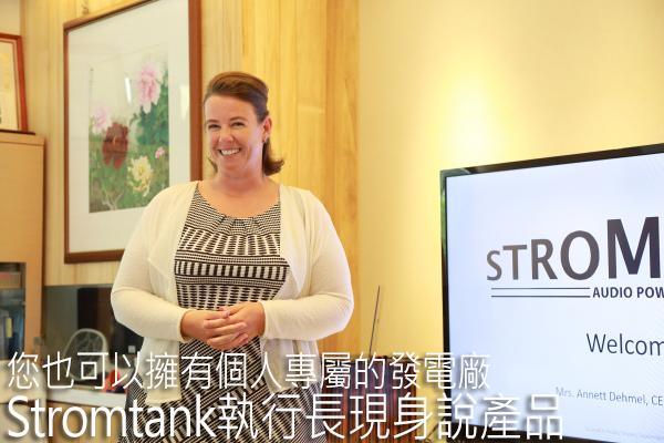 您也可以拥有个人专属的发电厂:Stromtank执行长现身说产品