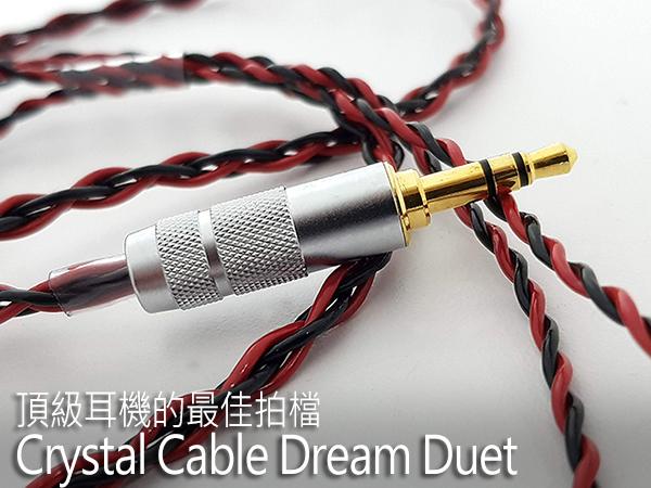 顶级耳机的最佳拍档:Crystal Cable Dream Duet