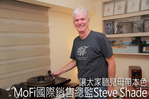 让大家听见母带本色:MoFi国际销售总监Steve Shade