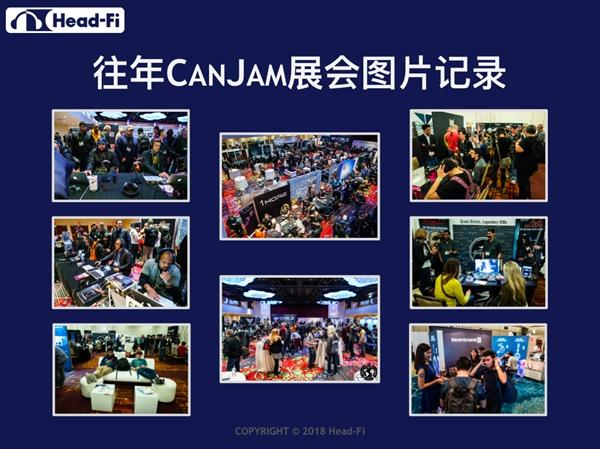 1 4 - 动态   从纽约,环球来到上海;2018 CANJAM上海耳机展(11月3~4日)
