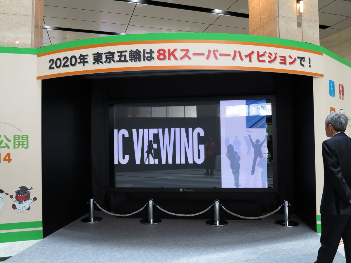 201305 nhk IMG 4374 1200x - 观点 | 随着年底日本将进入8K新纪元,裸视3D有可能成为明日新星吗?